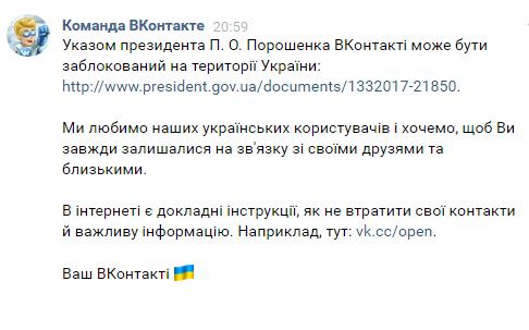 """""""ВКонтакті"""" розсилають українцям листи з інструкціями, як обійти блокування, фото-1"""