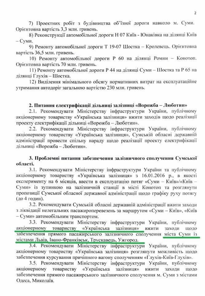 Потяг Харків-Ужгород знову відмінили, фото-1