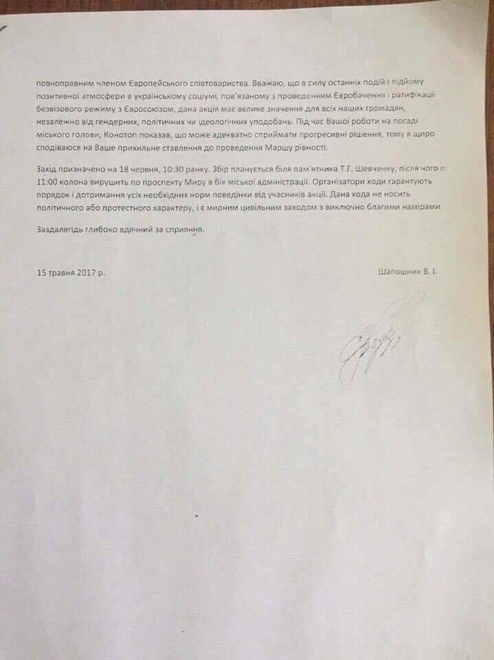 Суддя Сумського адмінсуду дозволила гей-паради в Конотопі , фото-2