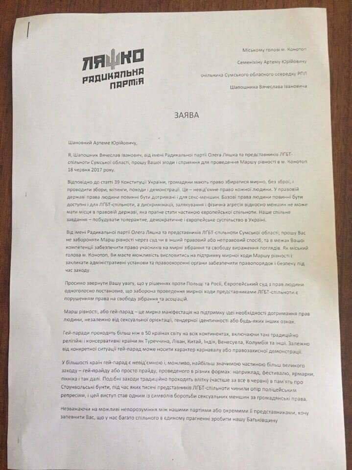 Суддя Сумського адмінсуду дозволила гей-паради в Конотопі , фото-1