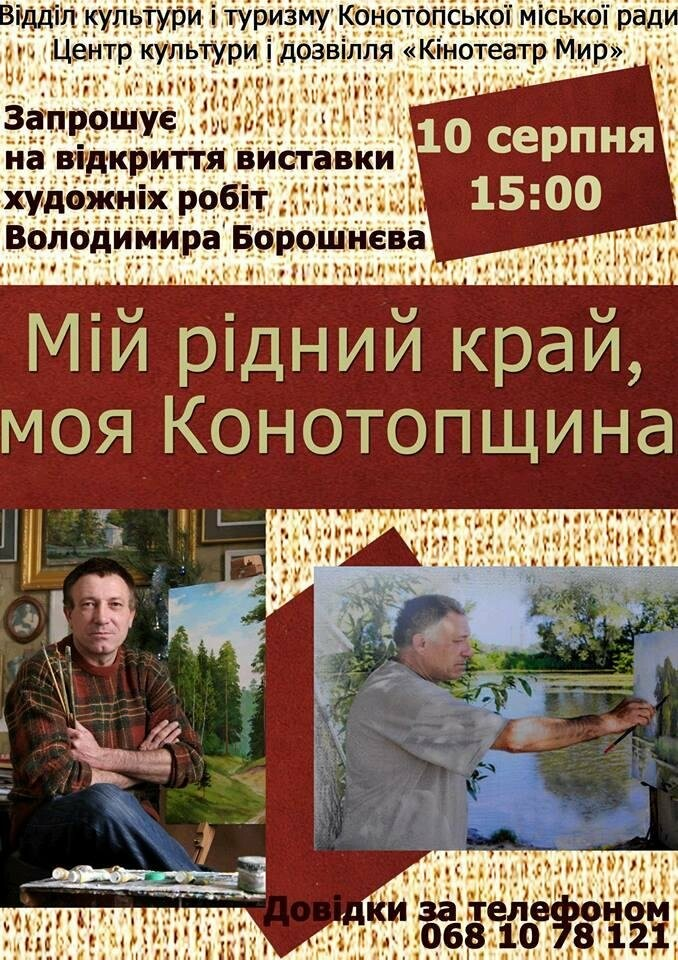 """В кінотеатрі """"Мир"""" демонструватимуть картини Володимира Борошнєва, фото-1"""
