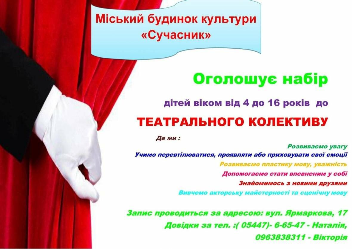 В Конотопі відкрилося два нових театральних гуртки, фото-2