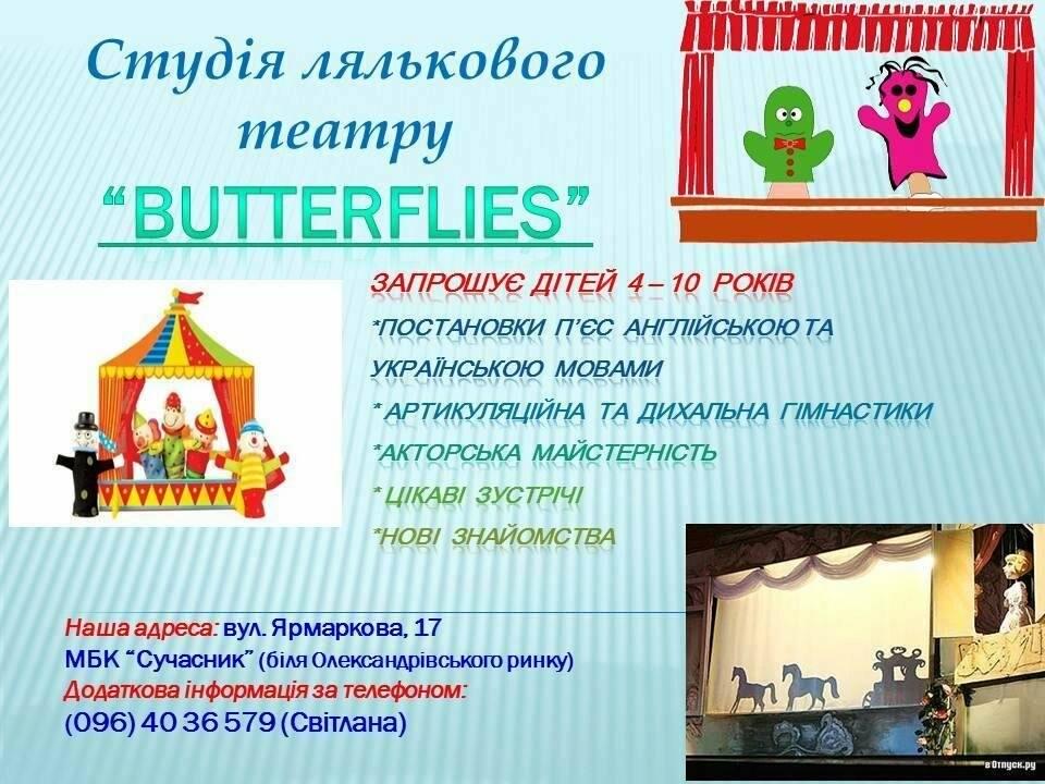 В Конотопі відкрилося два нових театральних гуртки, фото-1