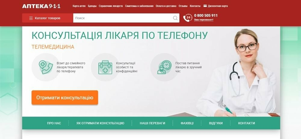 Де купити в своєму місті необхідні ліки? Зручний і простий сервіс аптечної мережі 9-1-1, фото-4