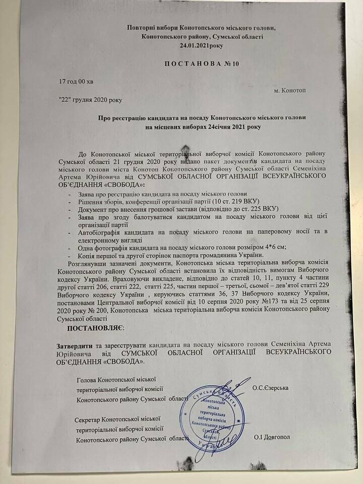 Артема Семеніхіна зареєстрували кандидатом на посаду мера Конотопа, фото-1