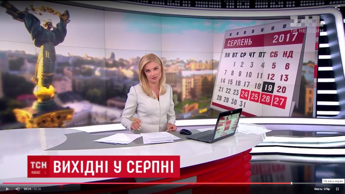 На День Незалежності українці будуть відпочивати 4 дні, фото-1