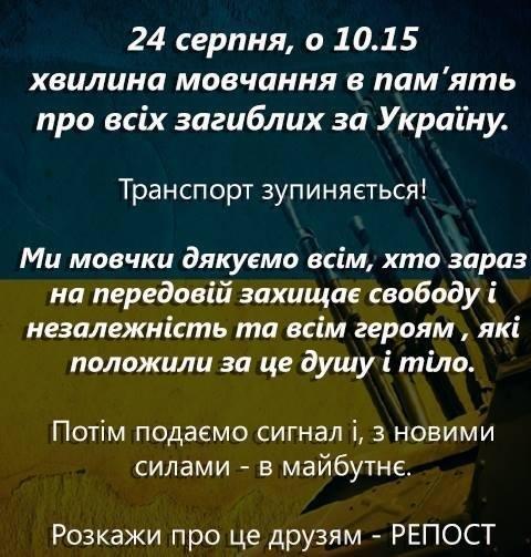 Завтра всіх загиблих за Україну пом'януть хвилиною мовчання, фото-1