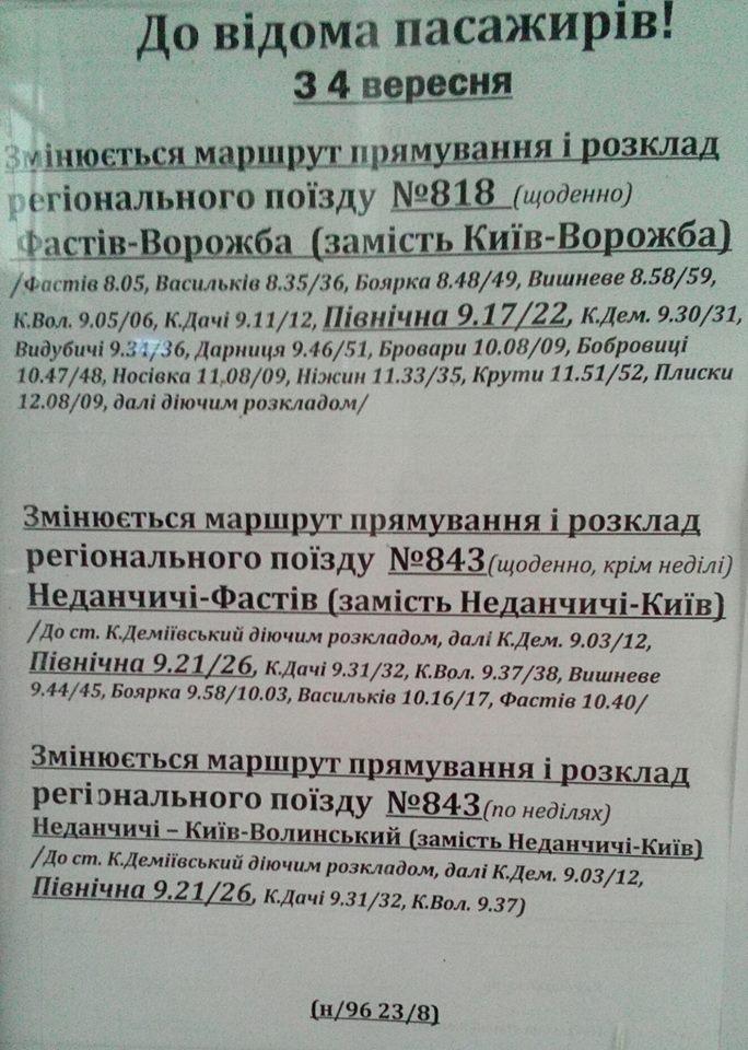 Потяг Київ-Ворожба змінює маршрут і розклад руху, фото-1