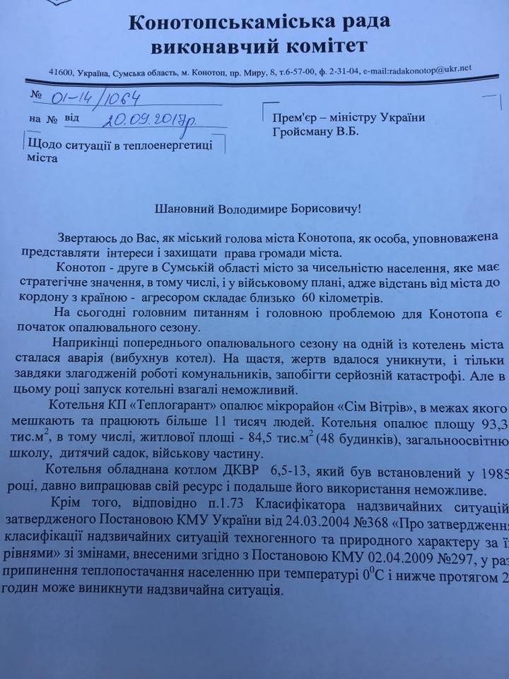 Мер Конотопа передав листа Прем`єр-міністру України, фото-1