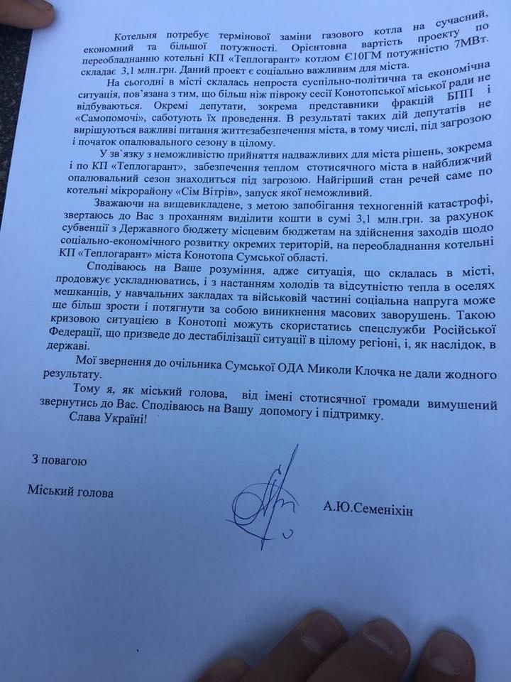 Мер Конотопа передав листа Прем`єр-міністру України, фото-2