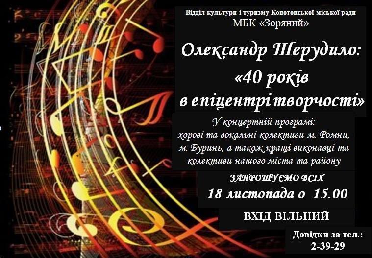 """Конотопців запрошують на концерт """"Олександр Шерудило: 40 років в епіцентрі творчості"""", фото-1"""