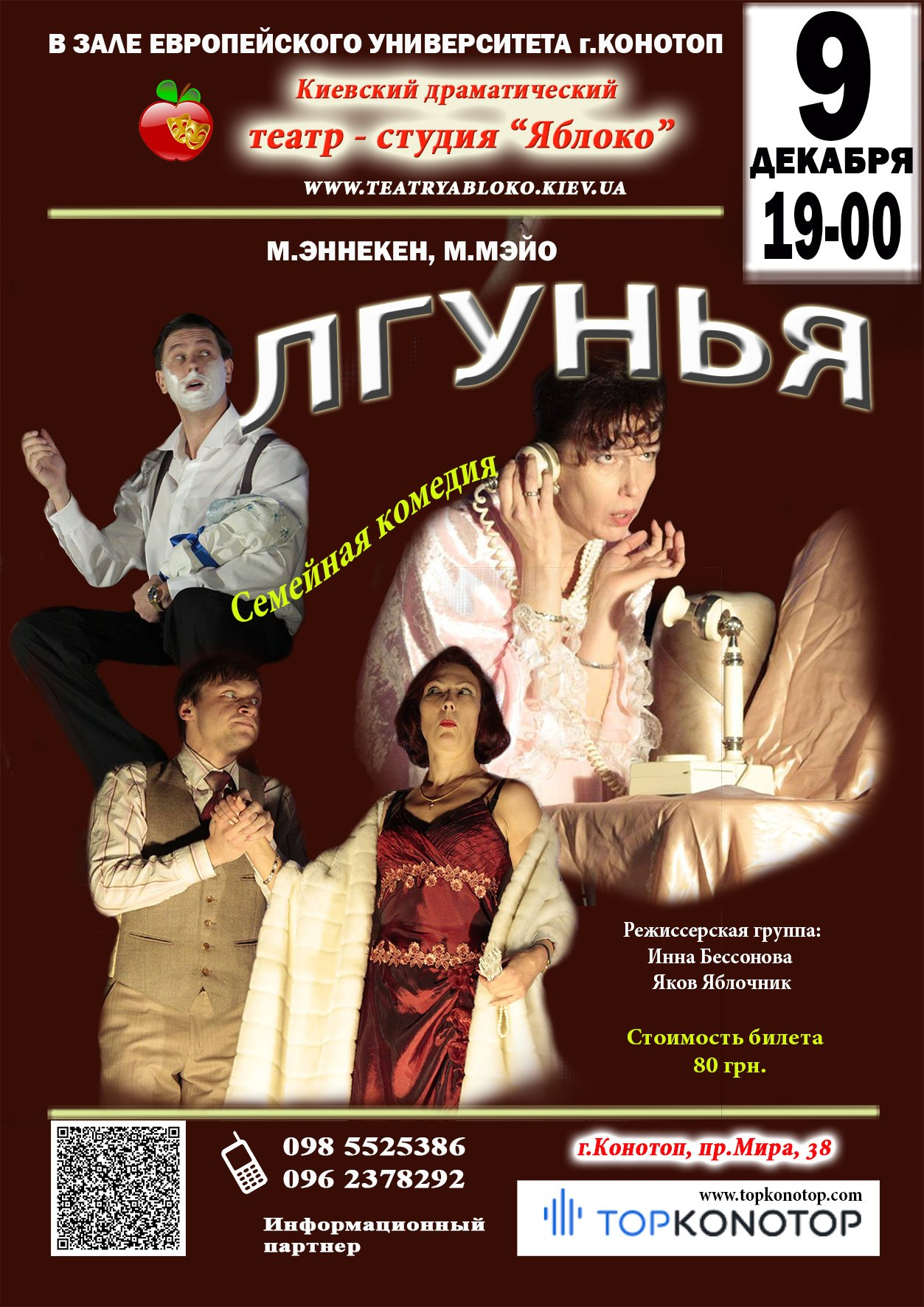 Київський театр покаже конотопцям сімейну комедію, фото-1