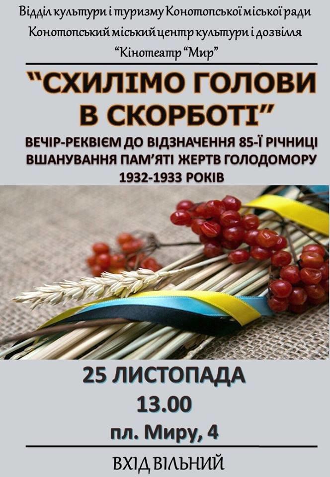 У місті пройде вечір-реквієм до 85-ї річниці Голодомору, фото-1