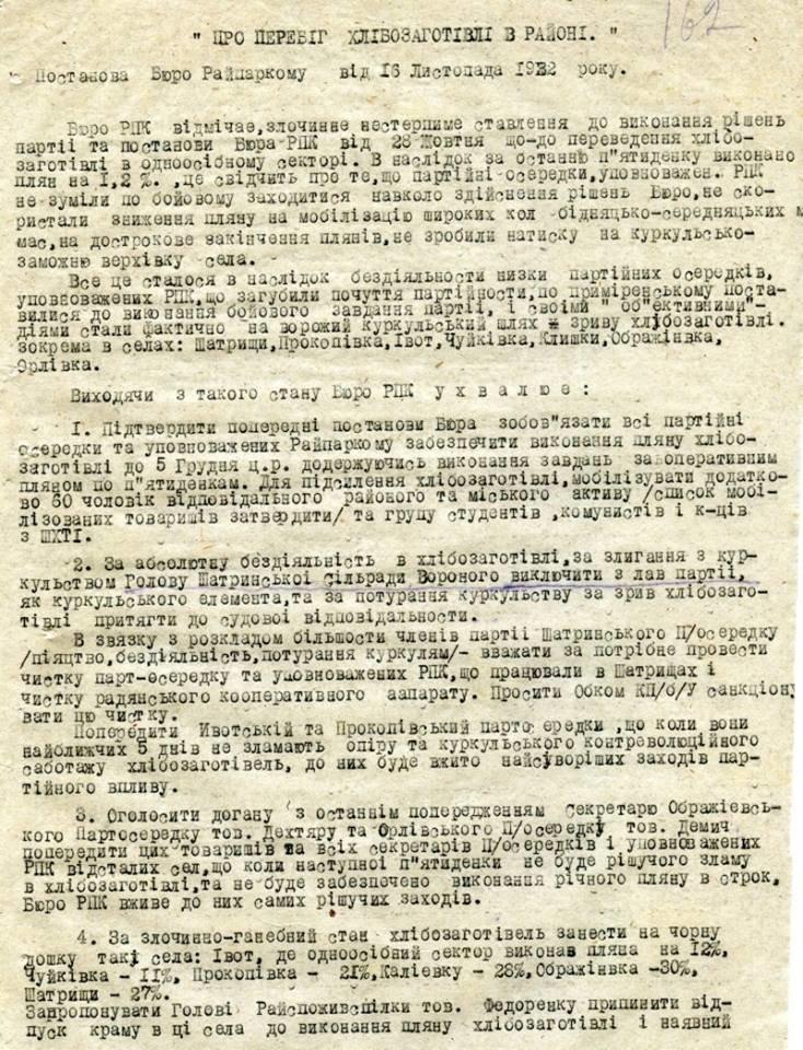 Оприлюднено архівні матріали про Голодомор на Сумщині, фото-3