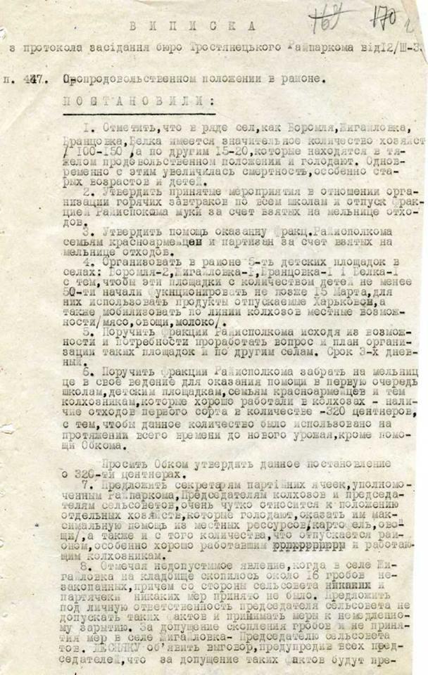 Оприлюднено архівні матріали про Голодомор на Сумщині, фото-4