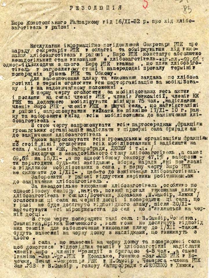 Оприлюднено архівні матріали про Голодомор на Сумщині, фото-5