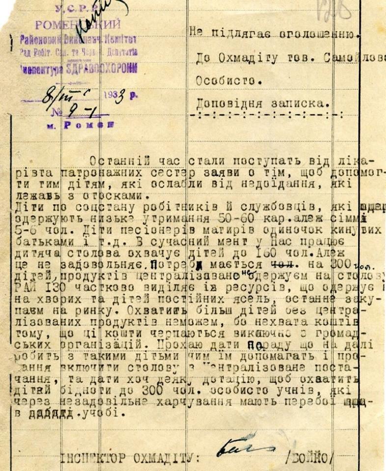 Оприлюднено архівні матріали про Голодомор на Сумщині, фото-12