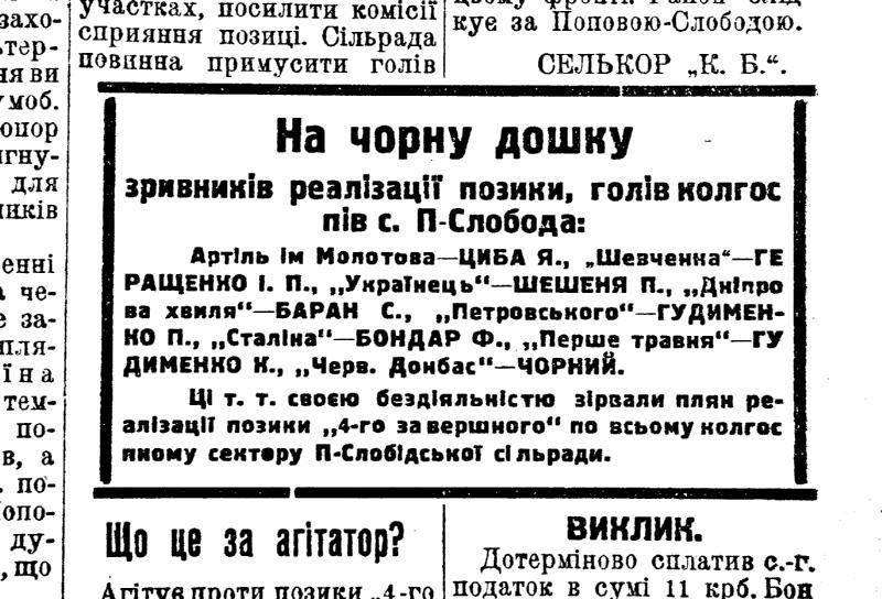Оприлюднено архівні матріали про Голодомор на Сумщині, фото-17
