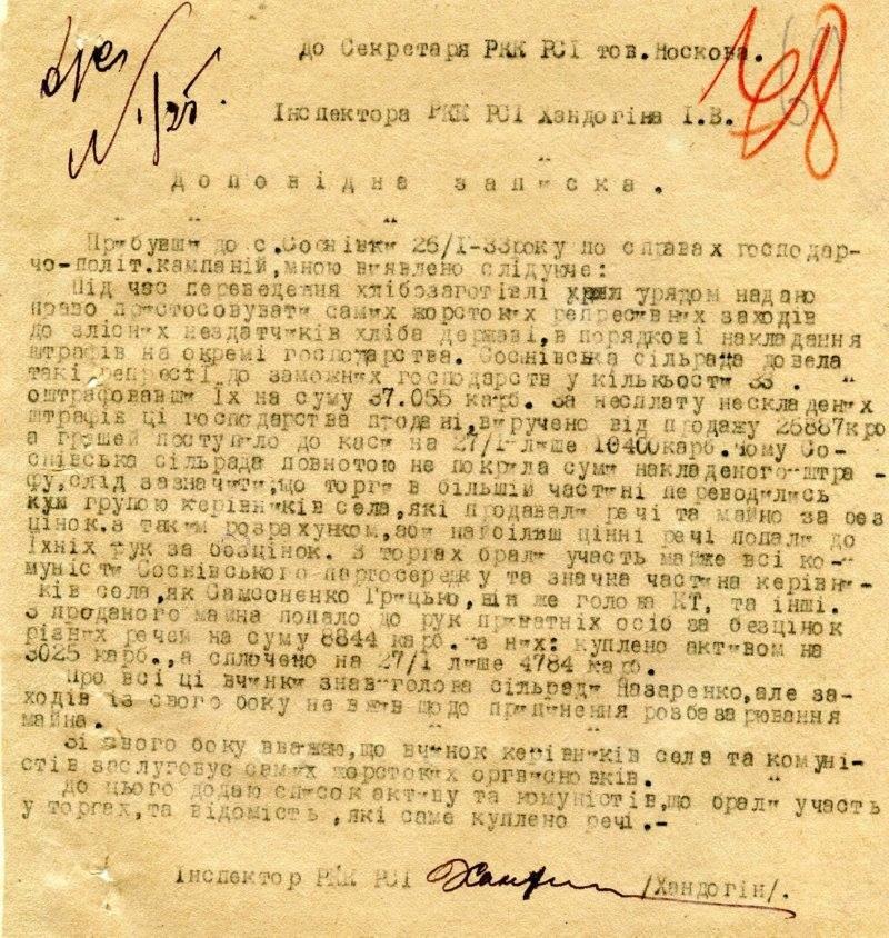 Оприлюднено архівні матріали про Голодомор на Сумщині, фото-13