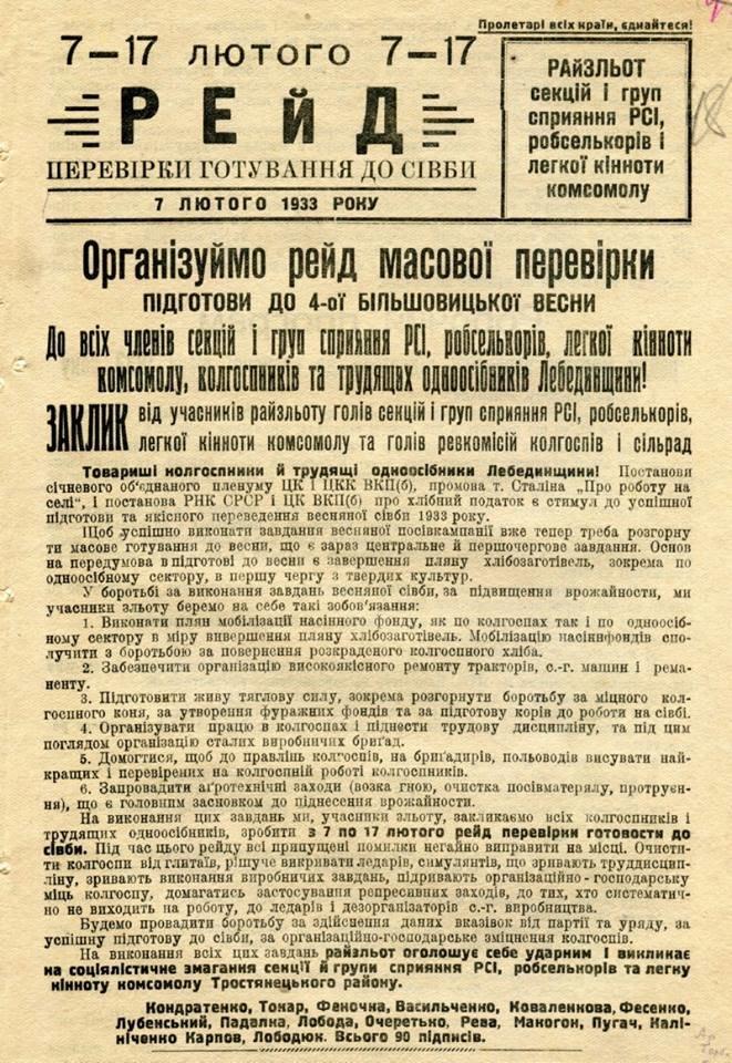 Оприлюднено архівні матріали про Голодомор на Сумщині, фото-18