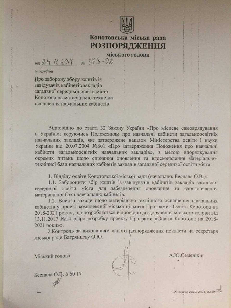Мер Артем Семеніхін заборонив побори з вчителів, фото-1
