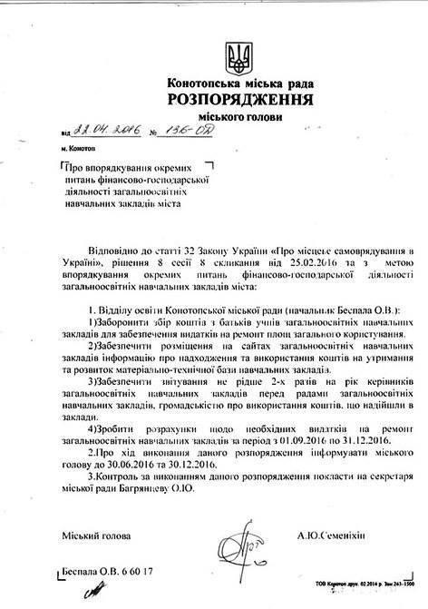 Мер Артем Семеніхін заборонив побори з вчителів, фото-2