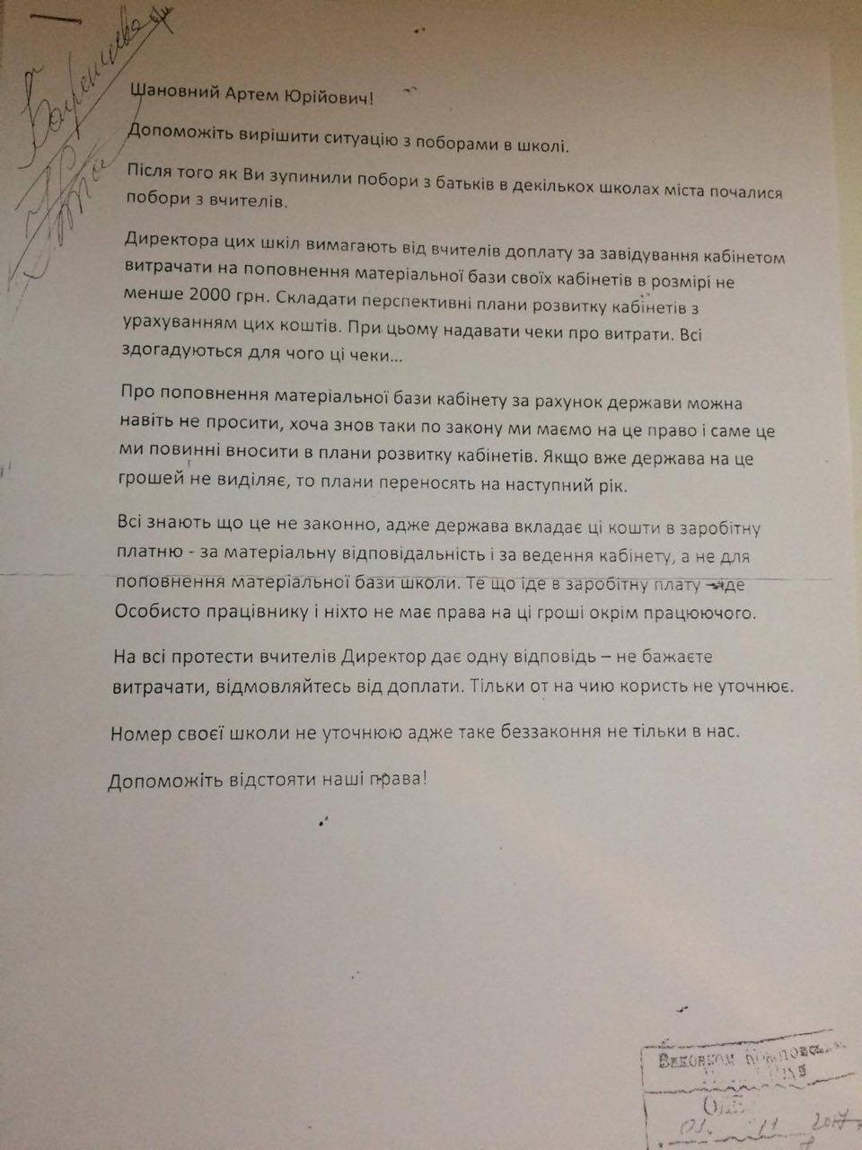 Мер Артем Семеніхін заборонив побори з вчителів, фото-3