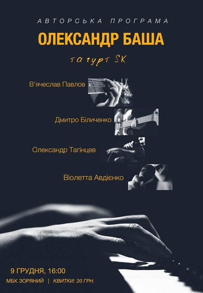 """Конотопців запрошують на виступ Олександра Баша та гурту """"SK"""", фото-1"""