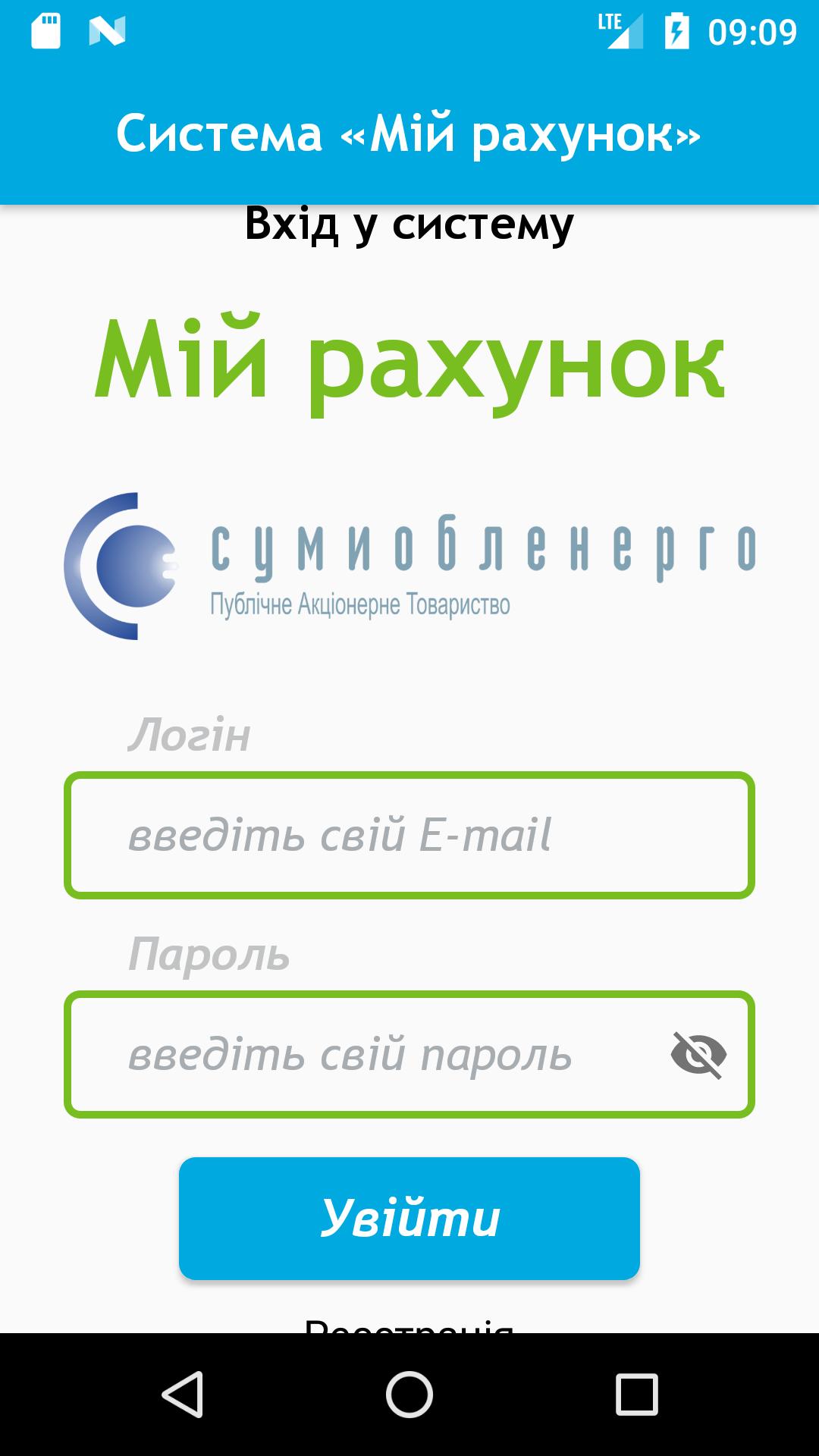 """""""Сумиобленерго"""" запустило мобільний додаток """"Мій рахунок"""" для Android, фото-1"""
