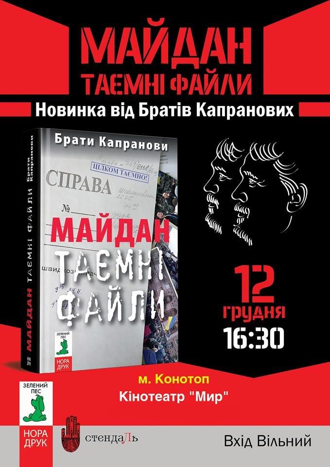 До Конотопа з книгою про Майдан їдуть брати Капранови, фото-1