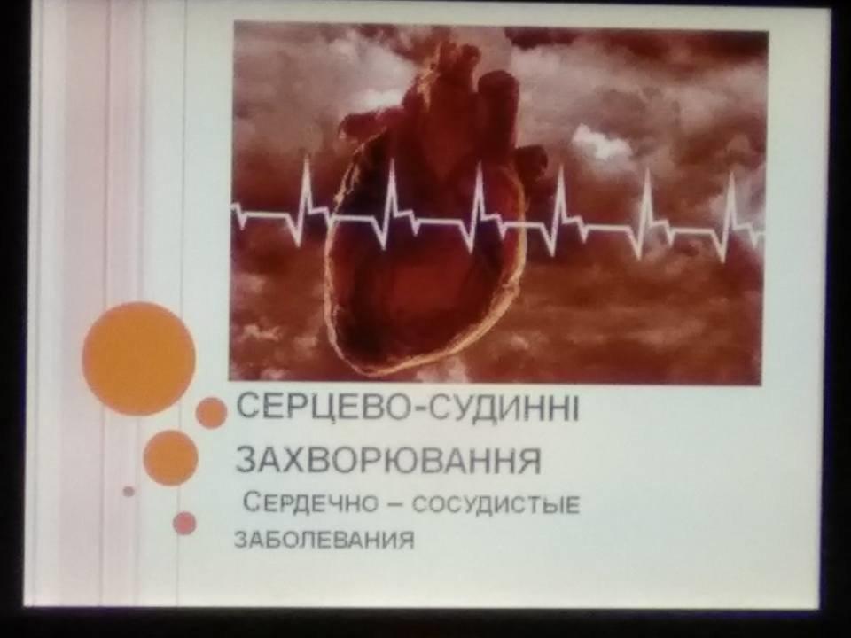 Конотопцям пропонують зважитись і дізнатись про профілактику серцевих захворювань, фото-2
