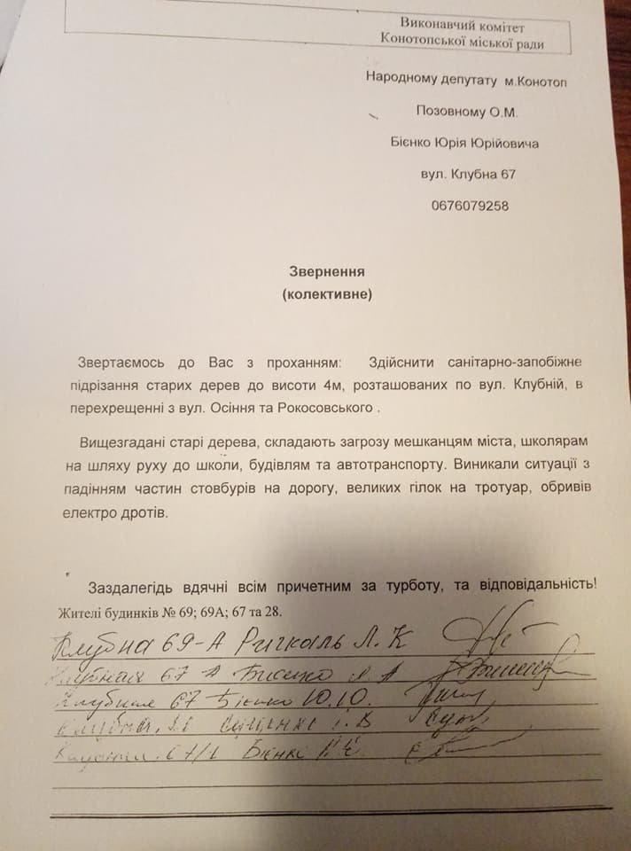 Голова ЖКГ Вадим Фещенко пояснив, чому обрізають дерева в центрі Конотопа, фото-2