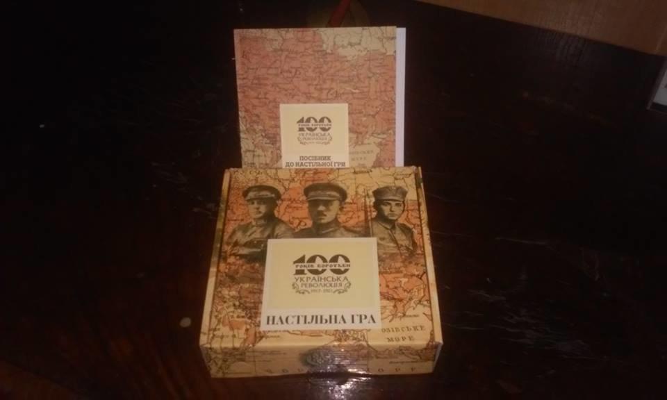 Конотопському краєзнавчому музею подарували  настільну гру «Українська революція 1917-1921 років», фото-1