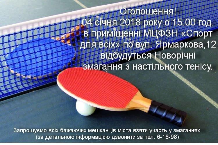 Конотопців запрошують на новорічні змагання з настільного тенісу, фото-1