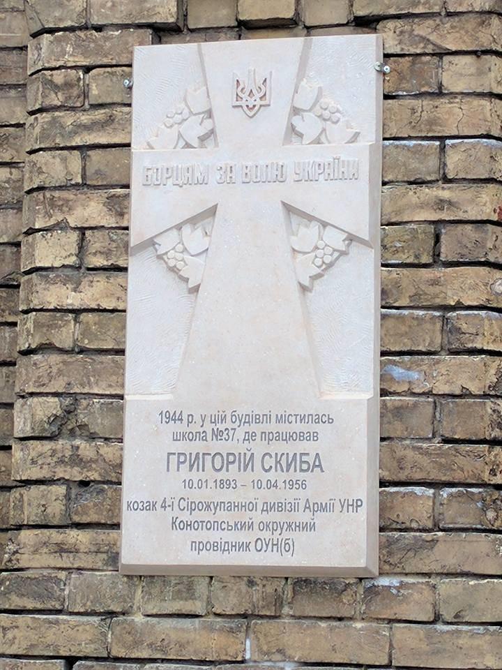 Сторінка в минуле: козак УНР з Конотопа, фото-2