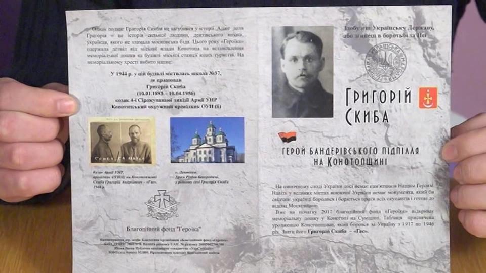 Сторінка в минуле: козак УНР з Конотопа, фото-3