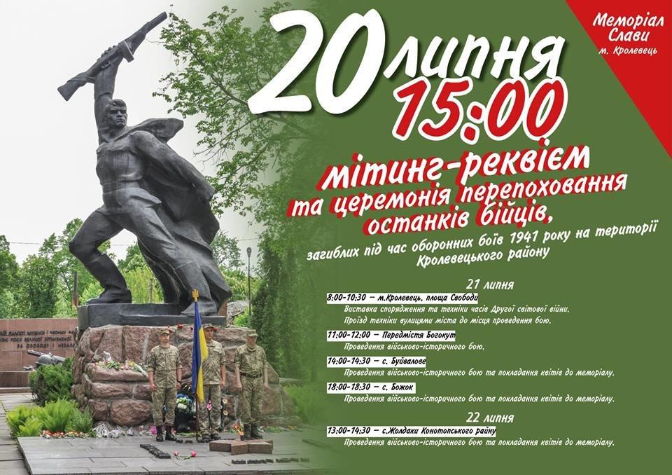 """На Конотопщині влаштують фестиваль з військово-історичної реконструкції """"За рідну Сумщину"""", фото-2"""