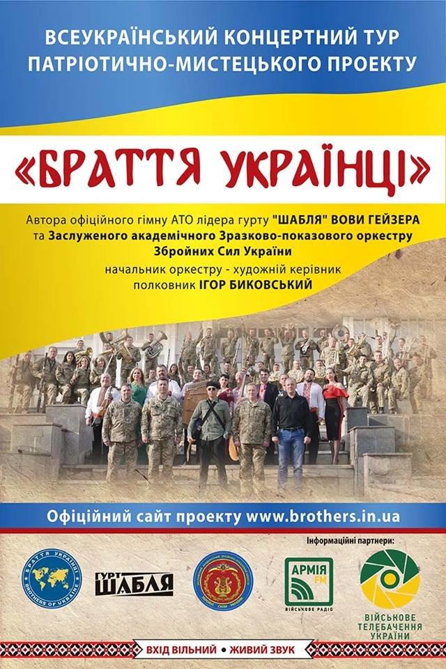До дня міста у Конотопі відбудеться концерт «Браття українці», фото-1