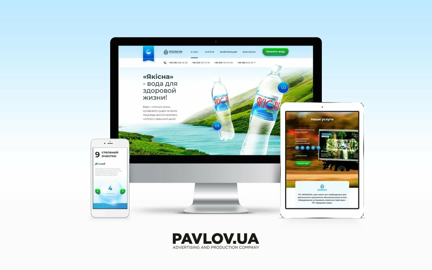 Компанія Pavlov.ua увійшла в ТОП 100 кращих digital-агентств України, фото-16