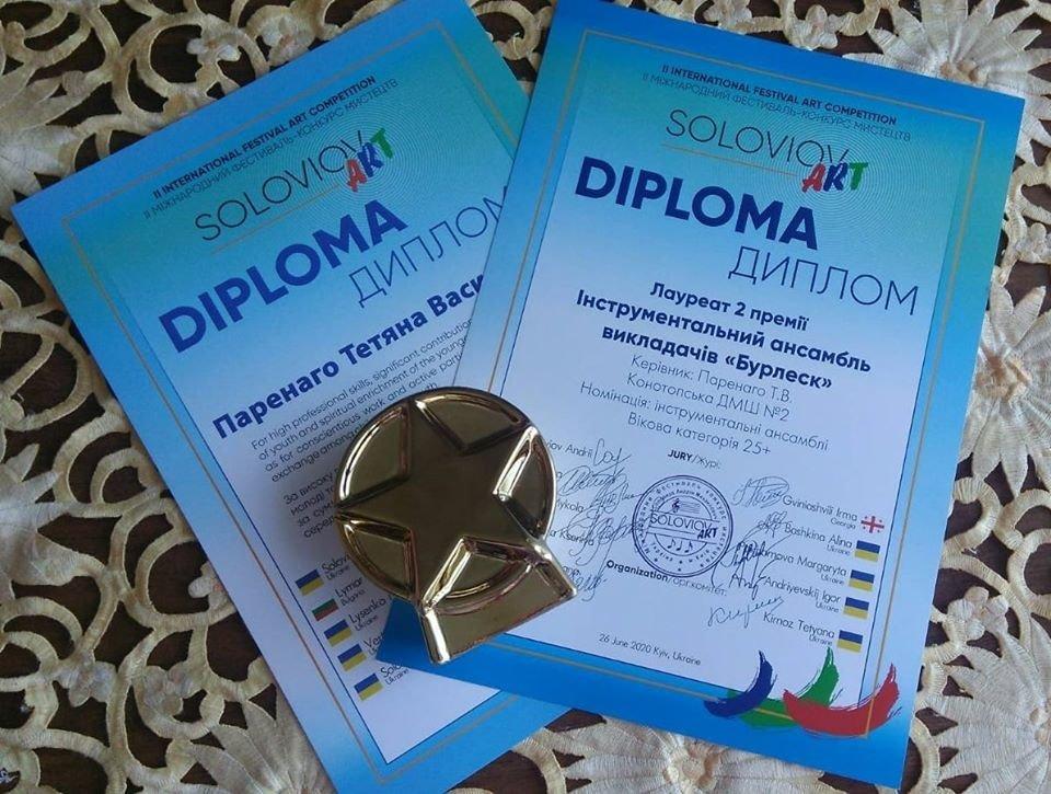 Конотопці стали лауреатами Міжнародного фестивалю-конкурсу «SOLOVIOV ART II», фото-1