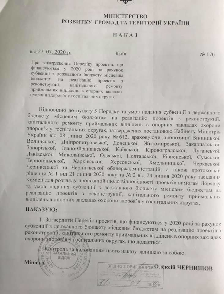 Стало відомо, які медзаклади відремонтують на Сумщині за державний кошт, фото-1