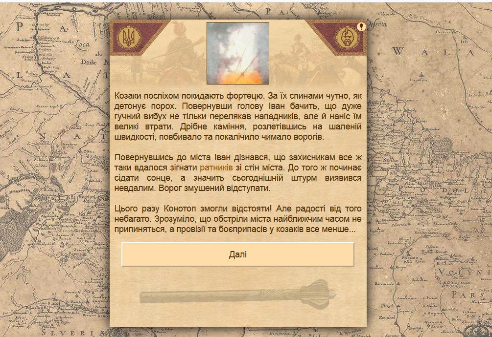 """Це цікаво: нова історична гра """"Гетьманщина"""", в якій можна виграти Конотопську битву, фото-2"""