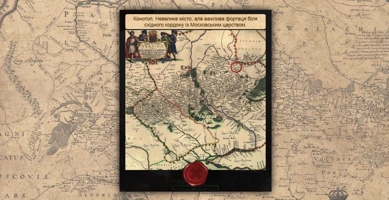 """Це цікаво: нова історична гра """"Гетьманщина"""", в якій можна виграти Конотопську битву, фото-1"""