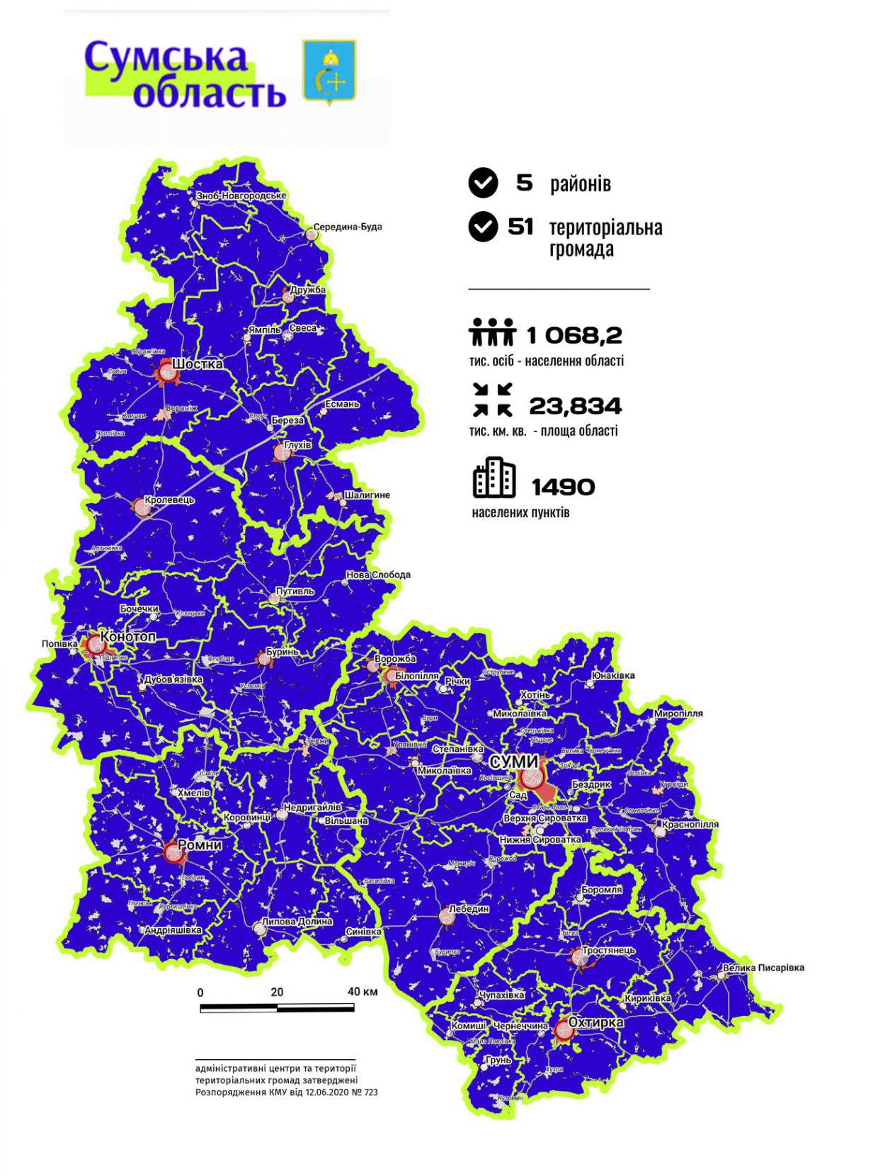 Розроблено атлас нового адміністративно-територіального устрою України, фото-1