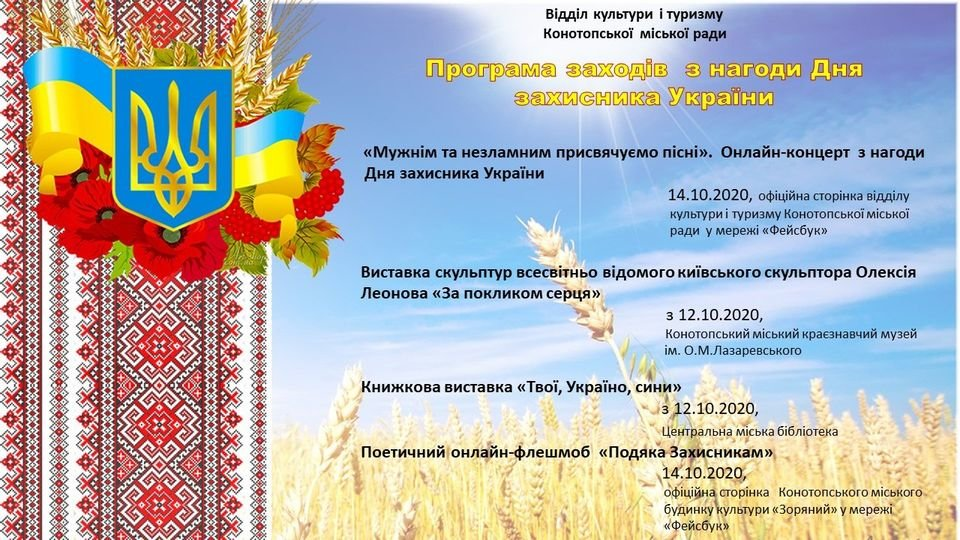 Онлайн-концерт та виставка скульптур: як відзначатимуть День захисника України у Конотопі, фото-1