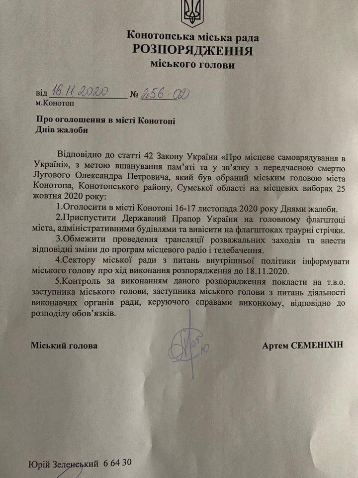 У Конотопі оголошено дводенну жалобу у зв'язку зі смертю новообраного міського голови Олександра Лугового , фото-1