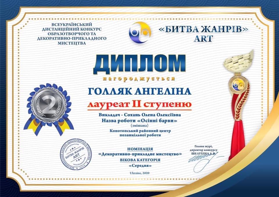 Юна рукодільниця з Конотопського району здобула перемогу у всеукраїнському конкурсі, фото-3