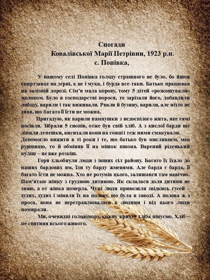 """Конотопські бібліотеки влаштували акцію """"Свідки про Голодомор розповідали..."""", фото-1"""