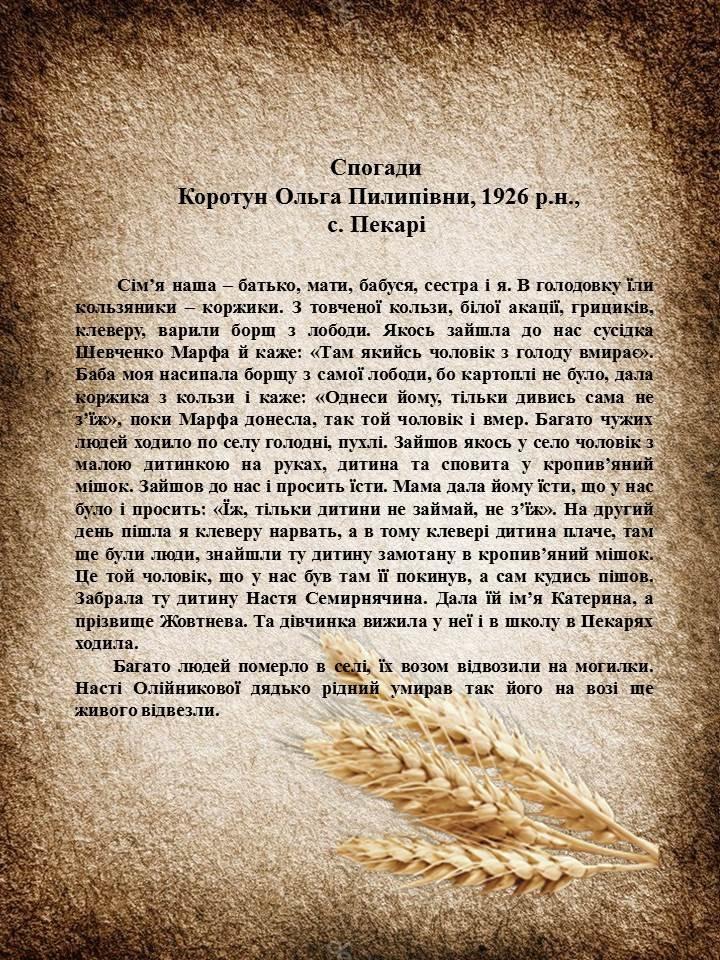 """Конотопські бібліотеки влаштували акцію """"Свідки про Голодомор розповідали..."""", фото-2"""