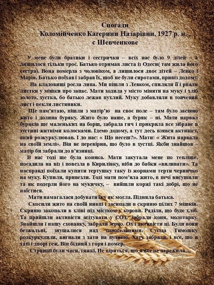 """Конотопські бібліотеки влаштували акцію """"Свідки про Голодомор розповідали..."""", фото-3"""